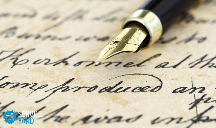 Как стереть гелевую ручку, чернила шариковой ручки с бумаги, с обоев без следов