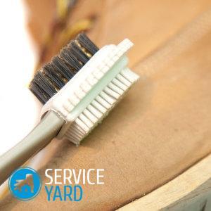 Как убрать жирное пятно с замши, ServiceYard-уют вашего дома в Ваших руках
