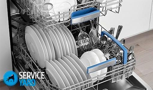 Как пользоваться посудомоечной машиной, ServiceYard-уют вашего дома в Ваших руках