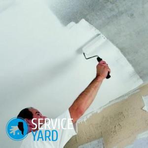Как смыть водоэмульсионную краску со стен?