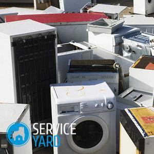 Куда деть старую стиральную машинку?