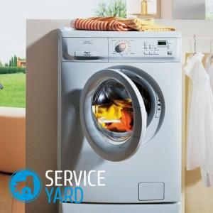 Как включить стиральную машину?