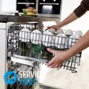 Расход воды в посудомоечных машинах, ServiceYard-уют вашего дома в Ваших руках