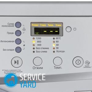 Расшифровка стиральных машин LG