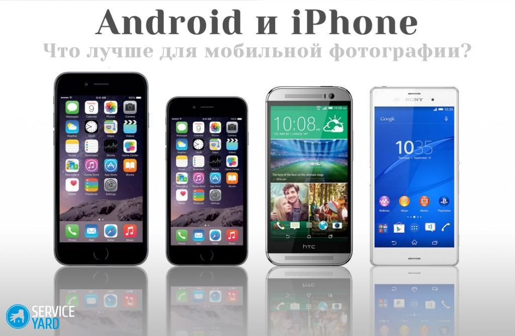 android-i-iphone-chto-luchshe-dlya-mobilnojj-fotografii-1024x668