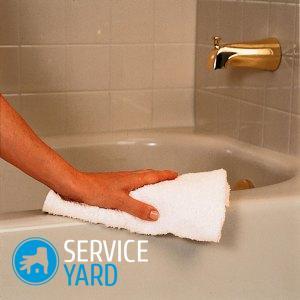 Чем почистить акриловую ванну?
