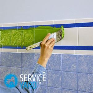 Обновить плитку в ванной своими руками