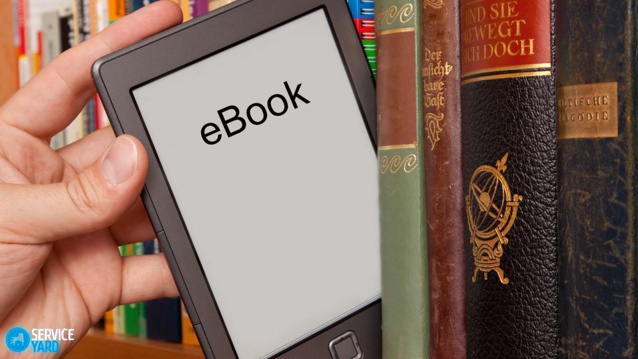 Что лучше - электронная книга или обычная?