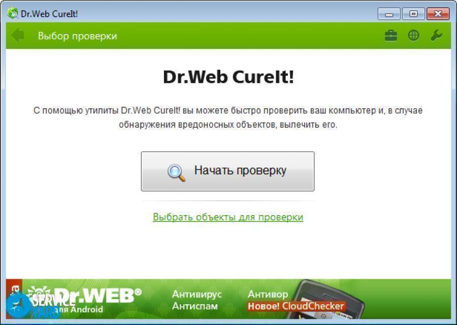 волосы утилитк доктор веб для чистки андроида от вирусов Суббота Ноябрь 11