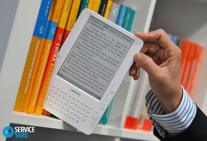 Электронная книга - какая лучше?