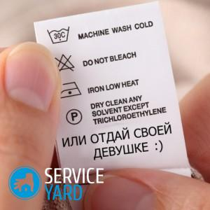 Расшифровка этикетки по уходу за одеждой