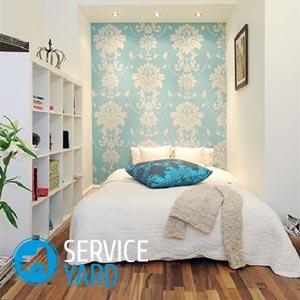 Как оформить спальню в небольшой комнате?