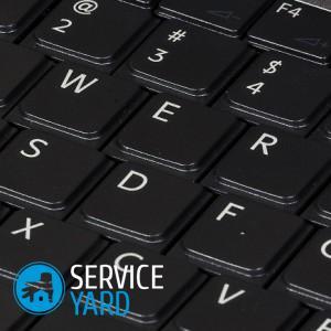 Как починить клавиатуру?