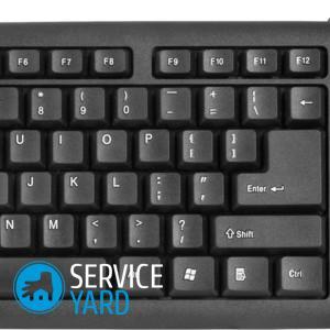 Как убрать большие буквы на клавиатуре?