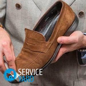 Можно ли мыть замшевую обувь водой?