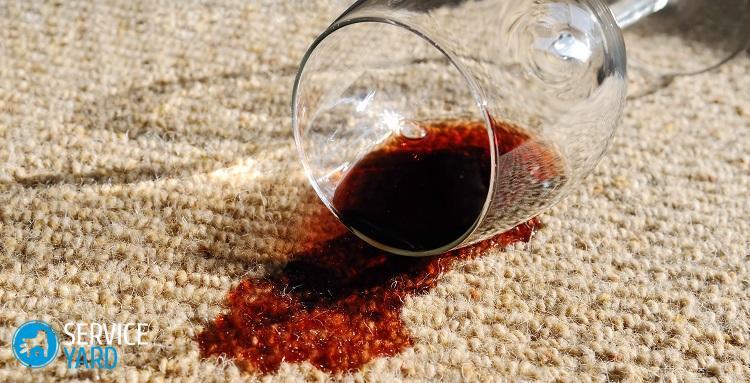 Как вывести вино с ковра