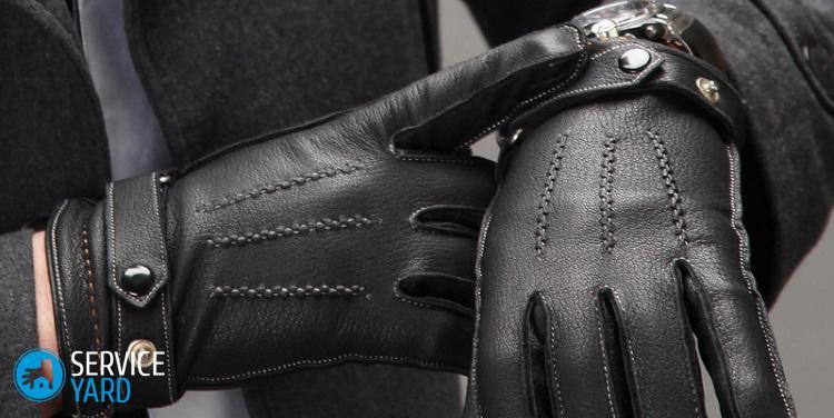 Можно ли стирать кожаные перчатки в стиральной машине?
