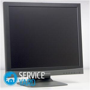 Как убрать рамку с экрана монитора?