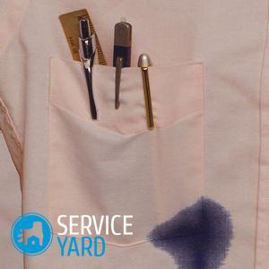 Как вывести чернила с одежды от шариковой ручки в домашних условиях, ServiceYard-уют вашего дома в Ваших руках