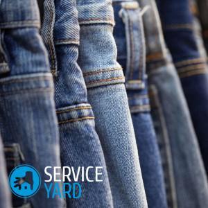 Как складывать джинсы?