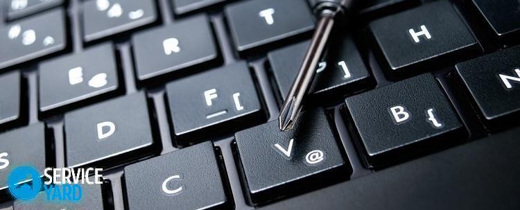 Как вставить кнопку на клавиатуре ноутбука?