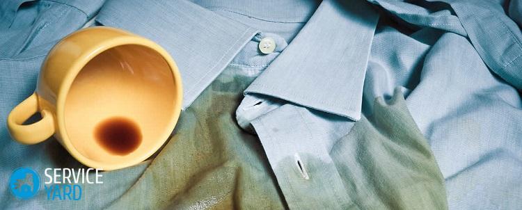 Пятна от кофе на одежде чем вывести?