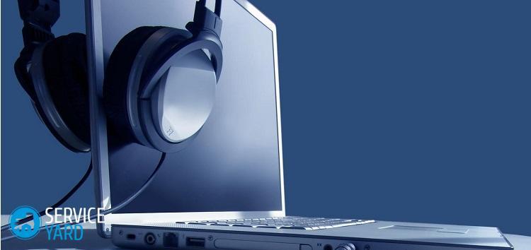 Шум в наушниках на компьютере - как убрать