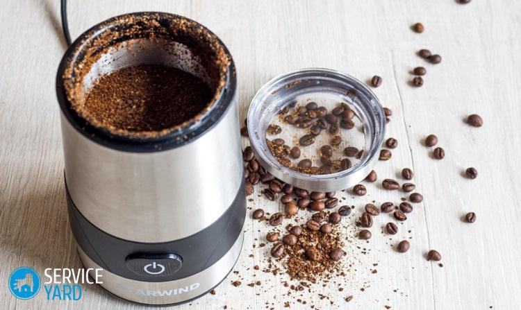 Кофемолку выбрать