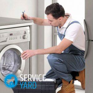 Ремонт стиральных машин — замена ТЭНа