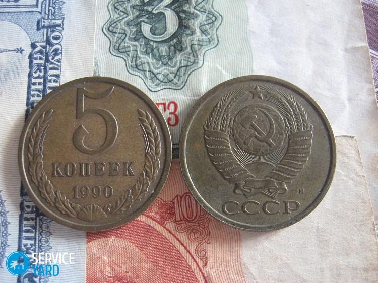 5 копеек 1990 м