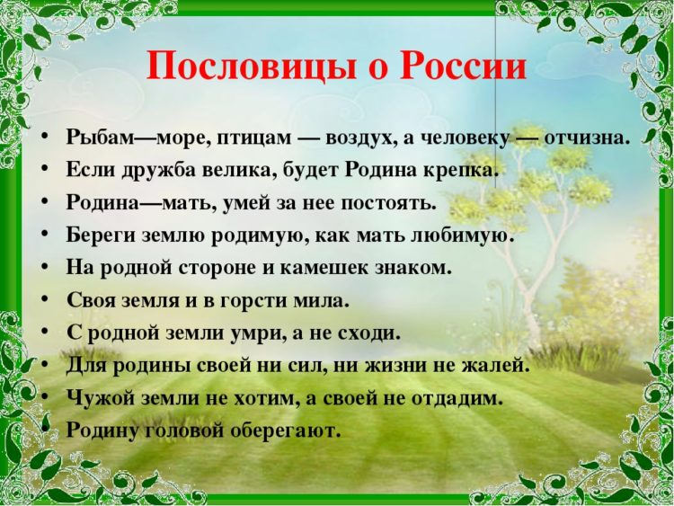 Пословицы про Россию: 50 поговорок со смыслом ✍