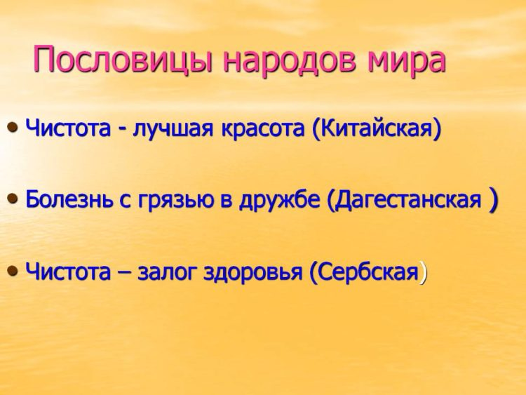 Пословицы разных народов про русский язык: 50 поговорок со смыслом ✍