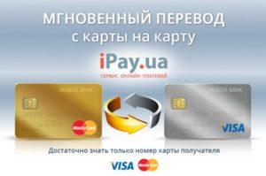Сервис онлайн переводов и платежей