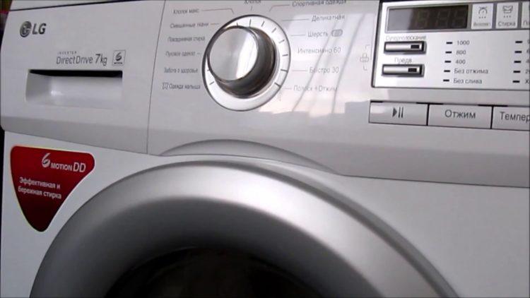 Неисправности в стиральных машинах LG